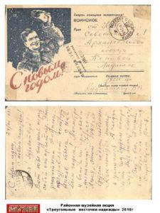 Письмо Кудряшова Василия