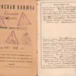 Записная книжка Фауста Колобова (КРКМ ОФ № 988)