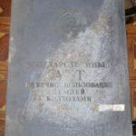 Государственный Акт на вечное пользование землей колхозами (КРКМ ОФ № 1754)