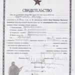 Свидетельство об окончании школы паровозных машинистов Артёмова Петра от 23 октября 1935 г. (КРКМ ОФ № 1702)