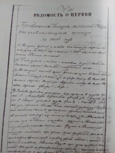 Ведомость о церкви Преображения Господня Вельского Уезда, что в Хмельницком приходе за 1860 год