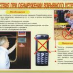 Действия при обнаружении взрывного устройства