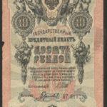 Государственный кредитный билет ДЕСЯТЬ РУБЛЕЙ 1909 год. КП № 60. КРКМ.