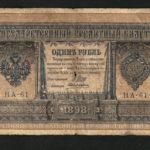 Государственный кредитный билет ОДИН РУБЛЬ 1898 год. КП № 59. КРКМ.