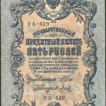 Государственный кредитный билет ПЯТЬ РУБЛЕЙ 1909 год. КП № 60. КРКМ