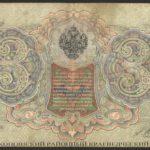 Государственный кредитный билет ТРИ РУБЛЯ 1905 год. КП № 60. КРКМ.