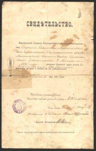 Свидетельство Артемовой Евдокии Ефимовны от 31 июля 1903 года. КП № 1334.КРКМ.