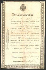 Свидетельство Ермолина Апполона Васильевича от 24 августа 1915 года.