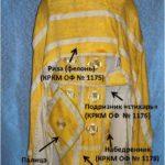 Риза (фелонь). (КРКМ ОФ № 1175); Подризник «стихарь» (КРКМ ОФ № 1176); Набедренник (КРКМ ОФ № 1178); Епитрахиль (КРКМ ОФ № 1177); Палица (КРКМ ОФ № 1179).