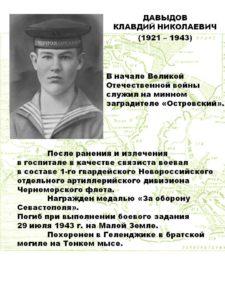 Давыдов Клавдий Николаевич