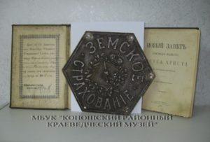 Знак «Земское страхование». КП № 1338. КРКМ.