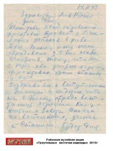 письмо Киселева Алексея Ивановича