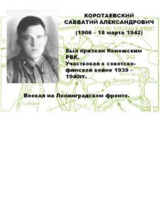 Коротаевский Савватий Александрович