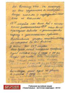 письмо Александре Александровне от боевого товарища Савватия Александровича Коротаевского