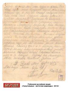письмо Пинаевского Феодосия Николаевича
