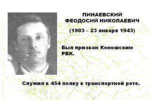 Пинаевский Феодосияй Николаевич