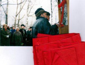 22 октября 2003 года перерезать красную ленточку удостоились известные краеведы В.А.Корытов и С.Н.Конин