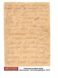 письмо Вавилина Виктора Васильевича