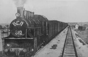 Военно-санитарный поезд № 312