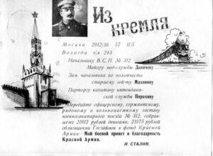 Телеграмма коллективу поезда из Кремля с благодарностью Верховного Главнокомандующего