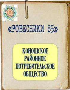 """""""Ровесники 85"""" Коношское районное потребительское общество"""