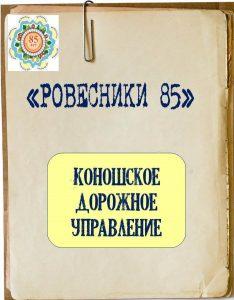 """""""Ровесники 85"""" Коношское дорожное управление"""