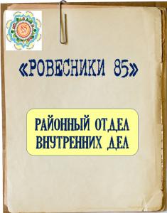 """""""Ровесники 85"""" Районный отдел внутренних дел"""