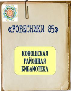 """""""Ровесники 85"""" Коношская районная библиотека"""