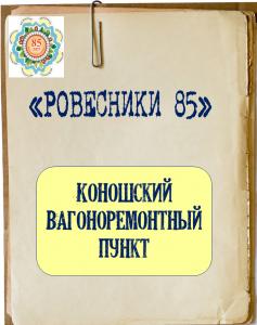 """""""Ровесники 85"""" Коношский вагоноремонтный пункт"""