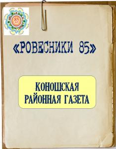 """""""Ровесники 85"""" Коношская районная газета"""