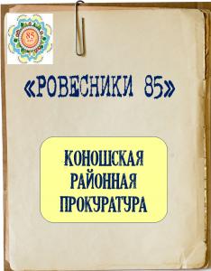 """""""Ровесники 85"""" Коношская районная прокуратура"""