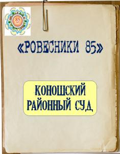 """""""Ровесники 85"""" Коношский районный суд"""