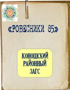 """""""Ровесники 85"""" Коношский районный ЗАГС"""