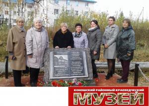 Открытие памятного камня сотрудникам госпиталей, женщинам и детям посёлкам Коноша, выхаживавшим раненых в годы Великой Отечественной войны; умершим от ран бойцам Советской Армии, захороненным в Коноше, чьи имена не установлены.