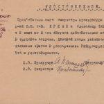 Удостоверение на секретаря прокуратуры Ерёмина А. П. от 02. 07. 1936 г. (Скан из фондов КРКМ)
