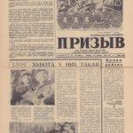 """Районная газета """"Призыв"""" за 28.10.1969 г. (Скан из фондов КРКМ)"""