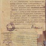 Характеристика на секретаря Коношской райпрокуратуры Александра Павловича Ерёмина 1938 г. (Скан из фондов КРКМ)