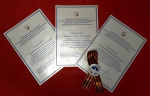 Сотрудникам Коношского музея были вручены благодарственные письма от Управления по делам молодёжи и патриотическому воспитанию администрации Губернатора Архангельской области и Правительства Архангельской области.
